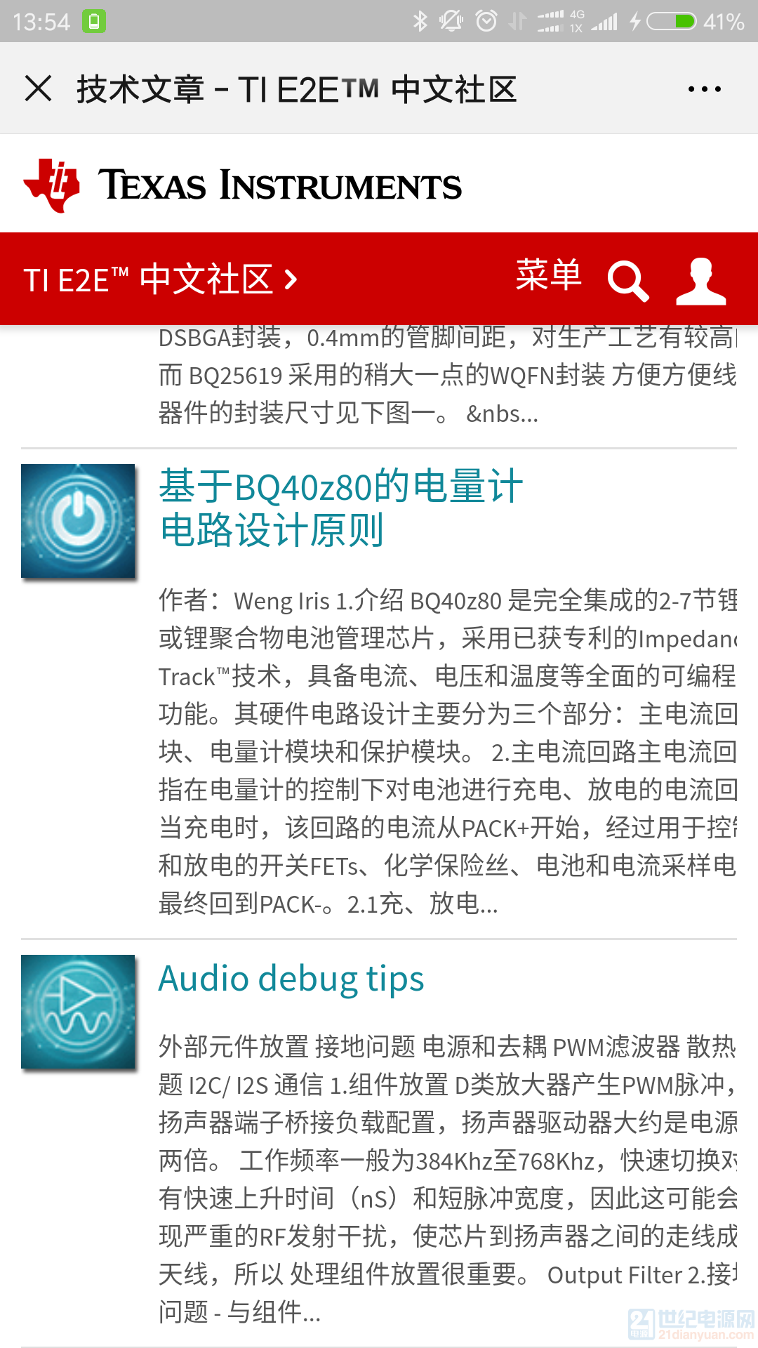 Screenshot_2019-11-01-13-54-52-305_com.tencent.mm.png