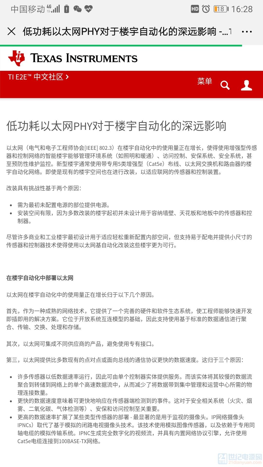 Screenshot_20191101_162836_com.tencent.mm.jpg