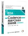 《Cadence高速PCB设计实战攻略》.png