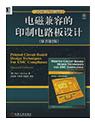 《电磁兼容的印制电路板设计》(原书第二版).png