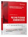 《电力电子变换器的建模和控制》.png