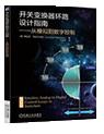 《开关变换器环路设计指南——从模拟到数字控制》.png