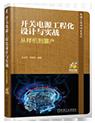 《开关电源工程化设计与实战:从样机到量产》.png