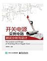 《开关电源实例电路测试分析与设计》.png