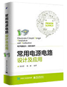常用电源电路设计及应用.png