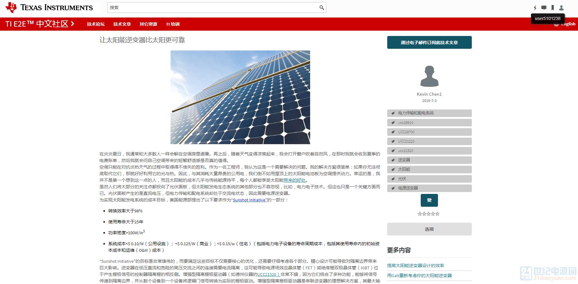 TI技术文章_让太阳能更可靠.png