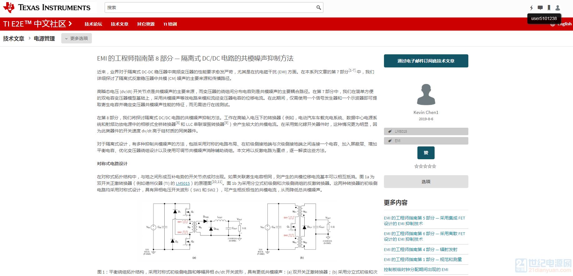 TI技术文章EMI工程师指南.png