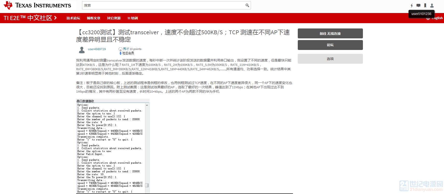 CC3200测试差异.png