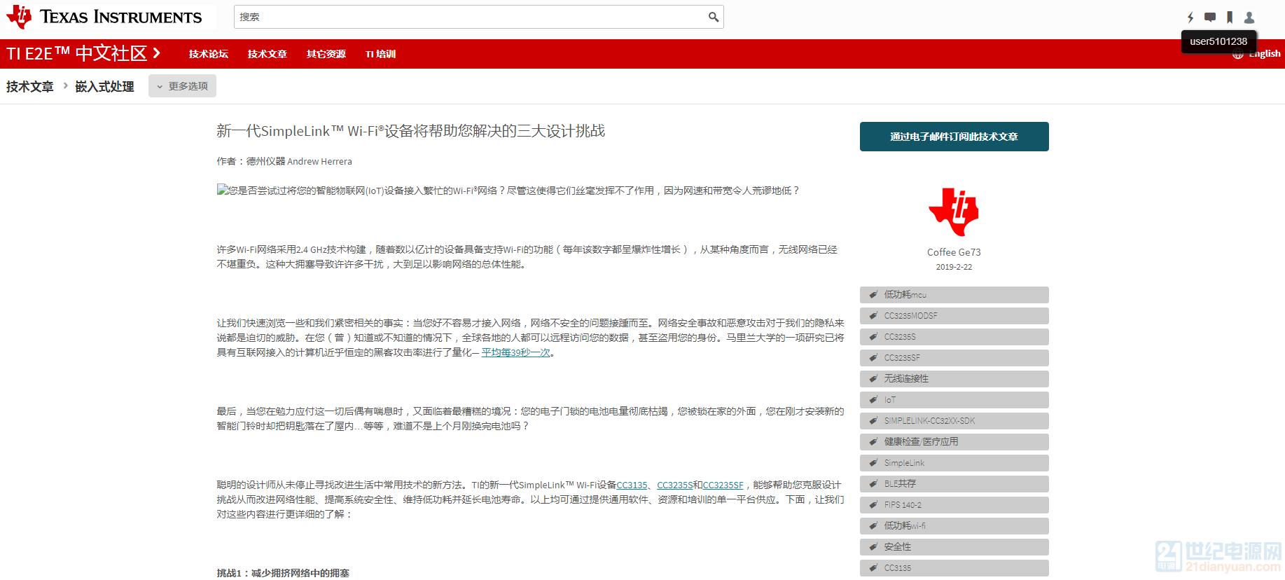 嵌入式处理技术文章.png