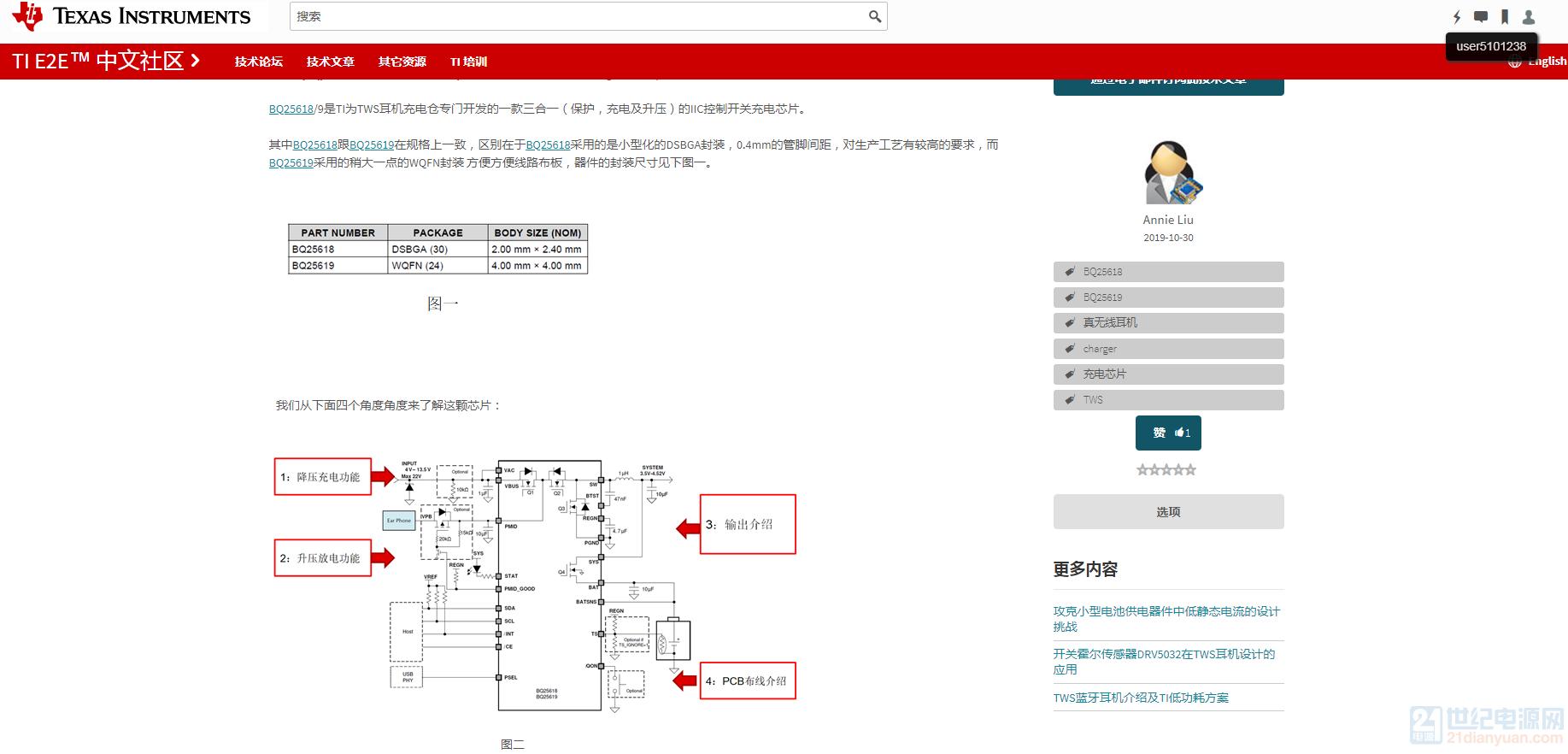 TWS真无线耳机充电仓专用开关充电芯片BQ256189详解.png