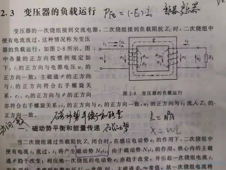电机学中的描述