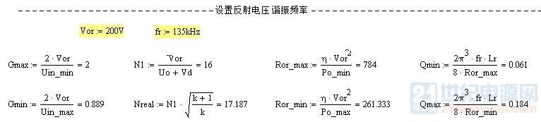 设置反射电压谐振频率.jpg