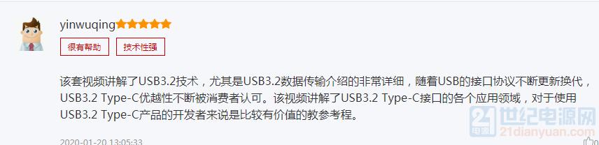 来自TI的USB 3.1 Type-C解决方案.png