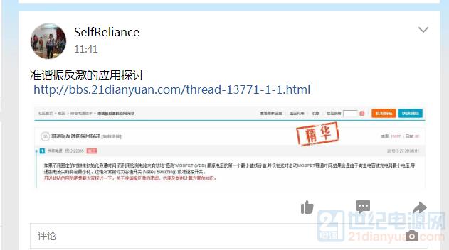 self21dianyuan1.png