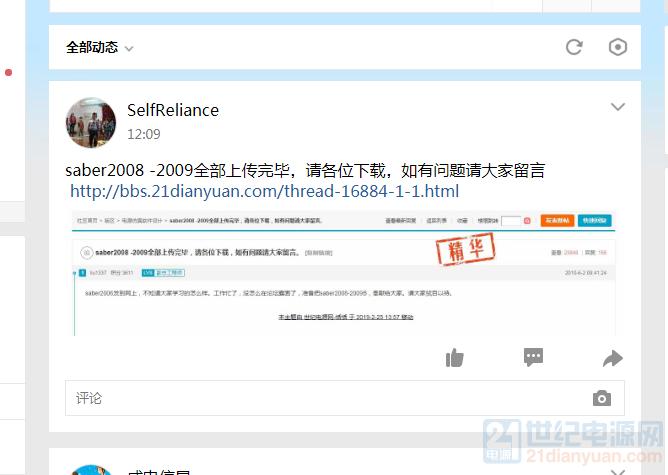 12 self21dianyuan1.png