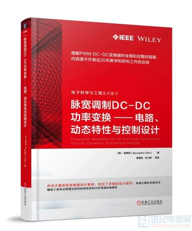 脉宽调制DCDC书籍.jpg