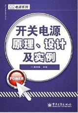 开关电源原理.png