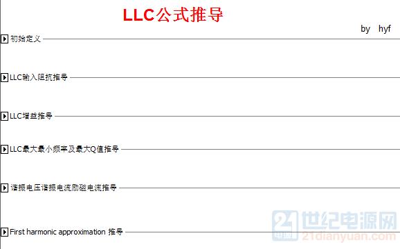 LLC公式推导.png
