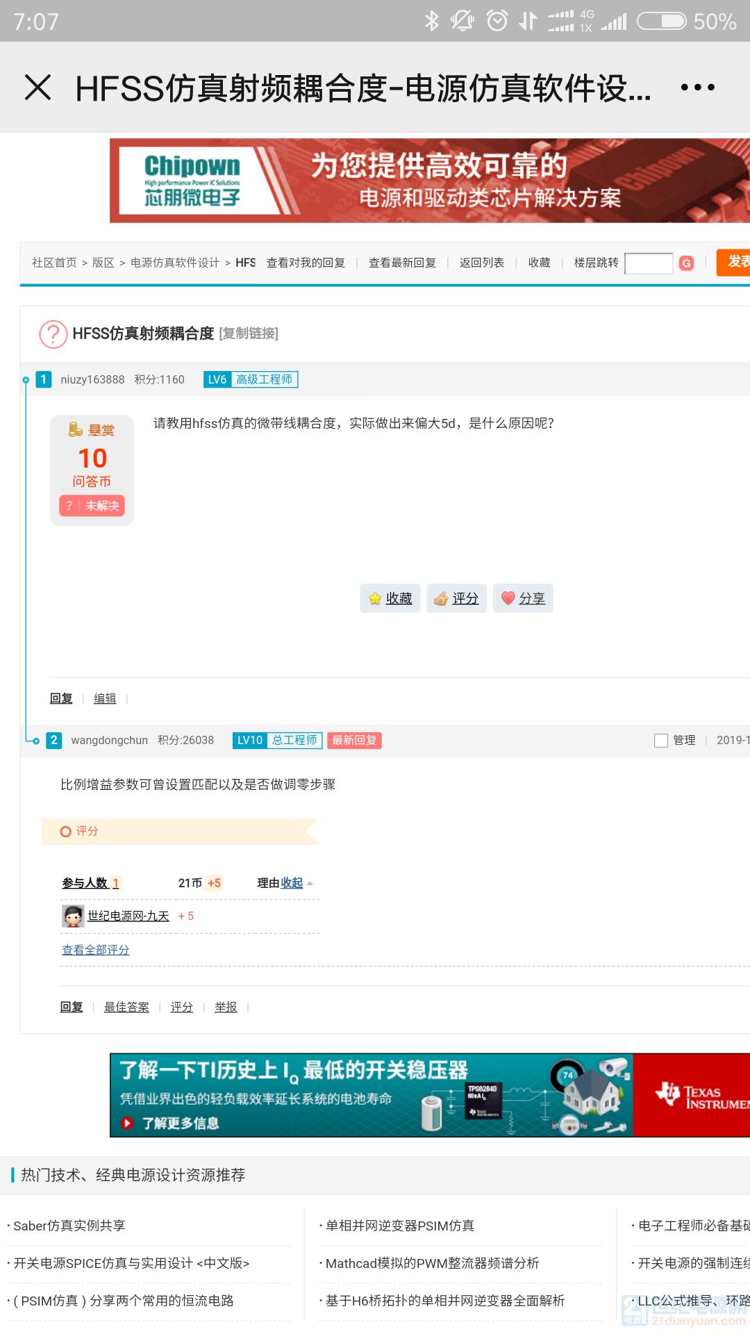 Screenshot_2020-08-20-07-07-58-702_com.tencent.mm.png