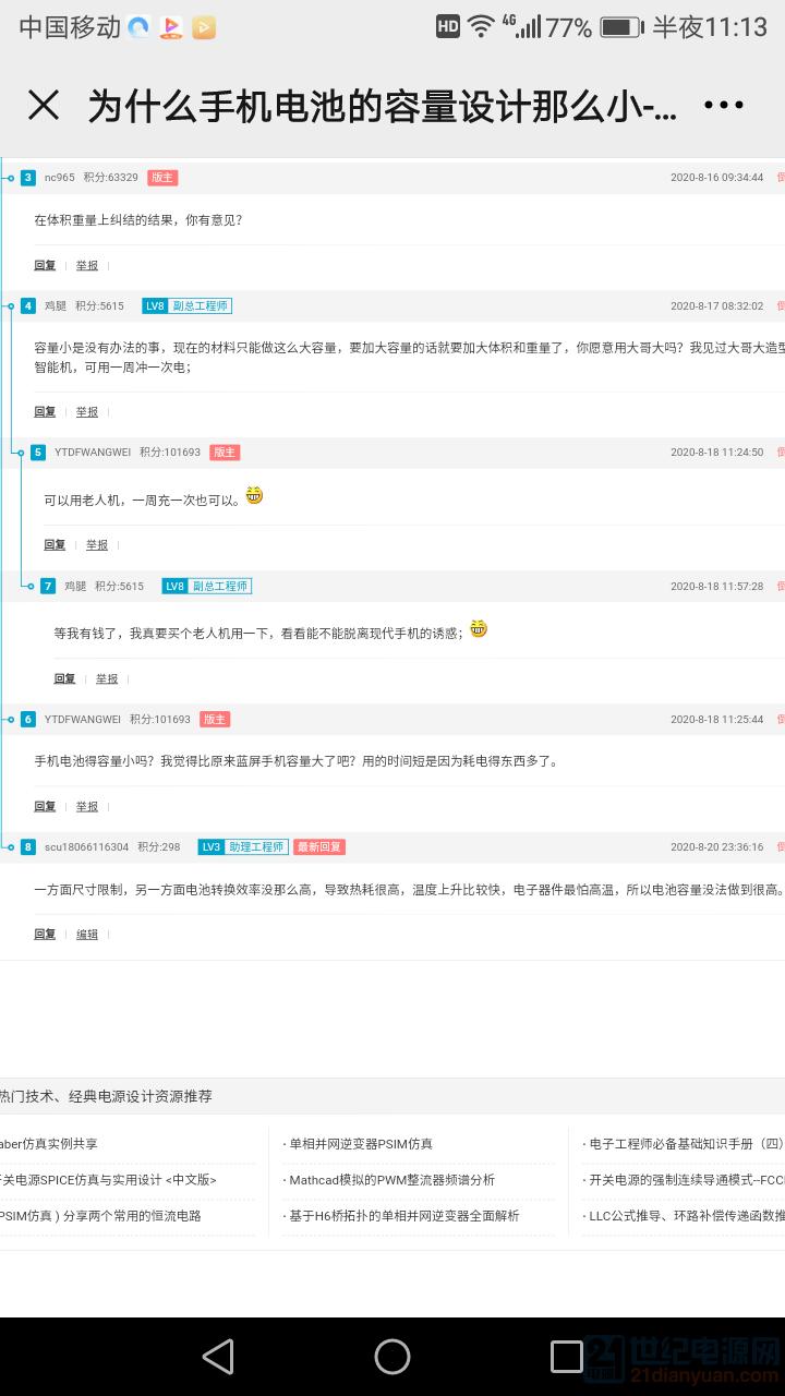 Screenshot_20200821-231330.png
