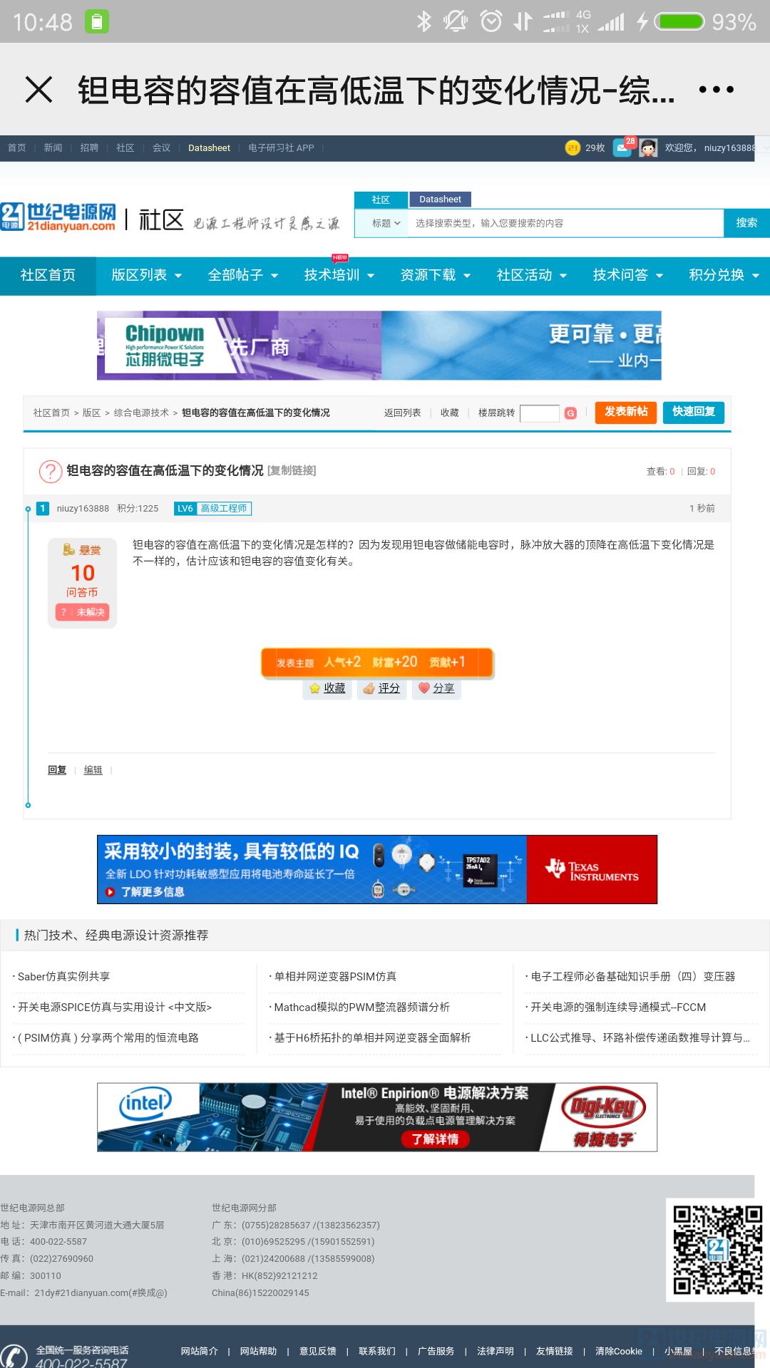 Screenshot_2020-08-29-10-48-05-773_com.tencent.mm.png