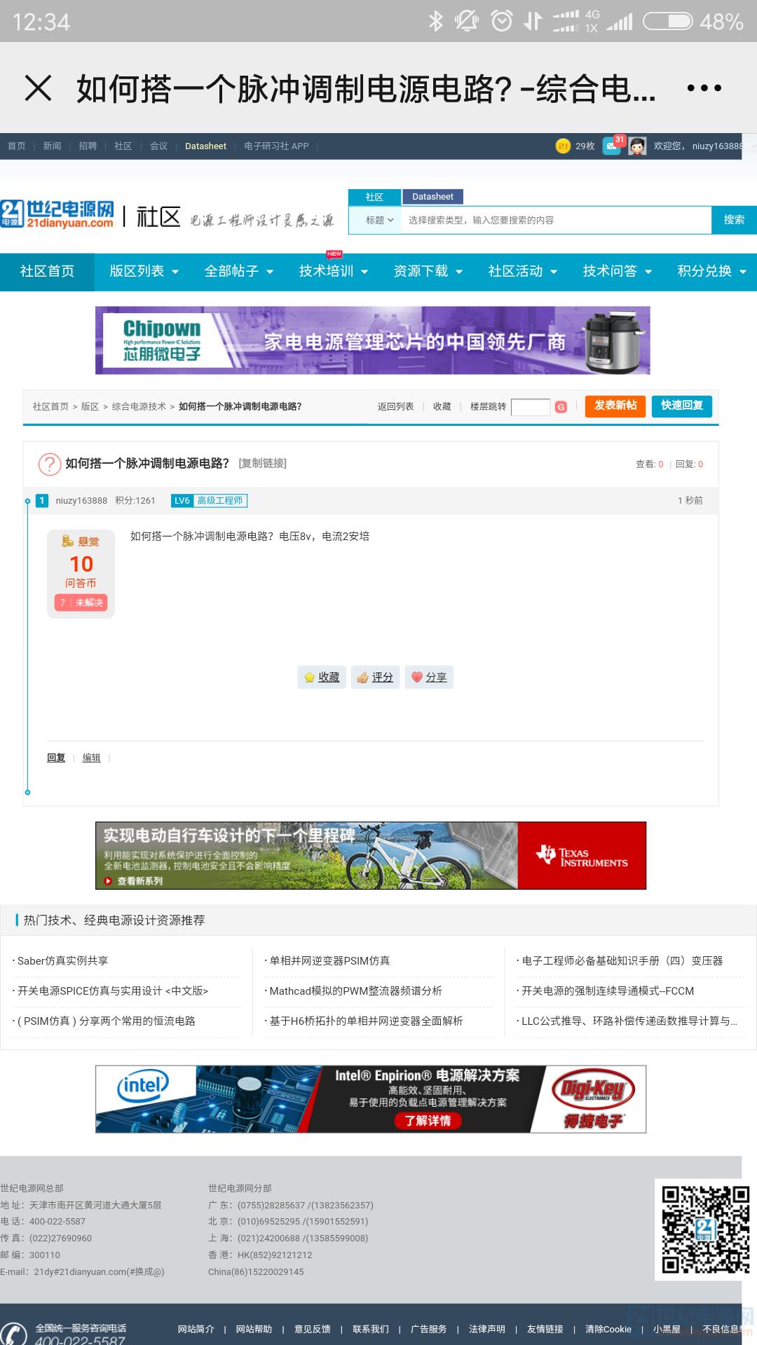Screenshot_2020-08-31-12-34-07-145_com.tencent.mm.png
