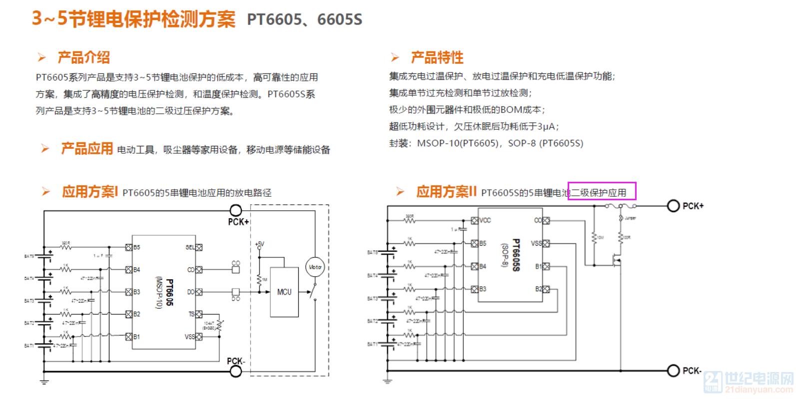 5串电池保护板二级保护应用.png