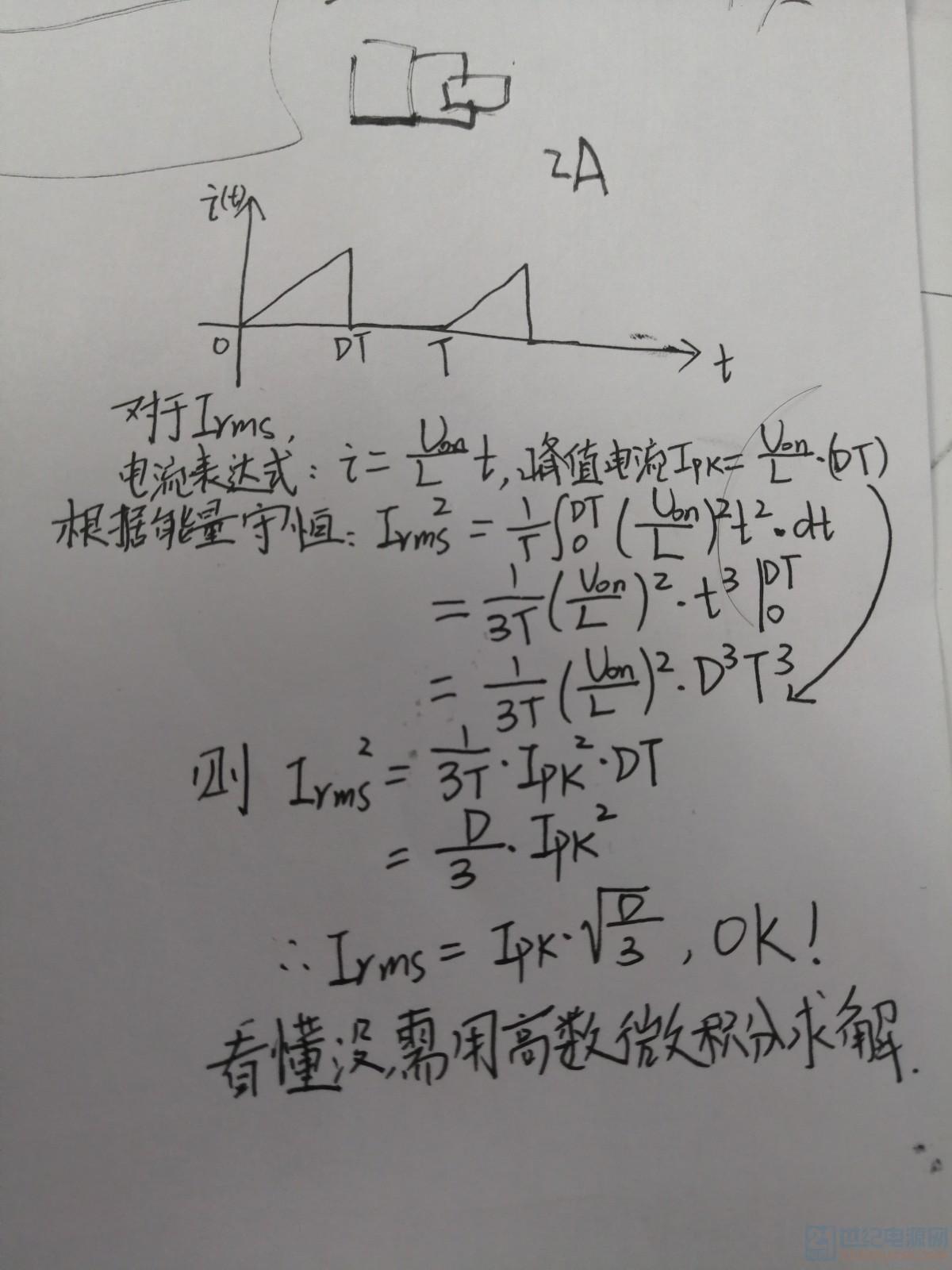 有效值计算公式