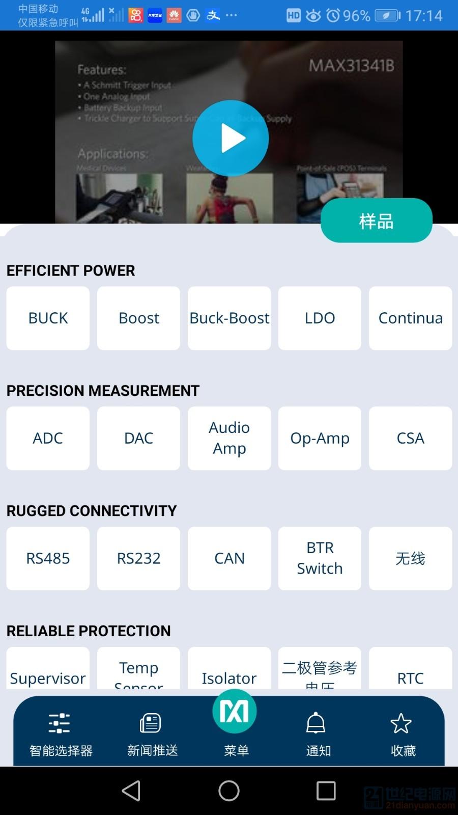 Screenshot_20210319_171443_com.maximintegrated.mobile.jpg