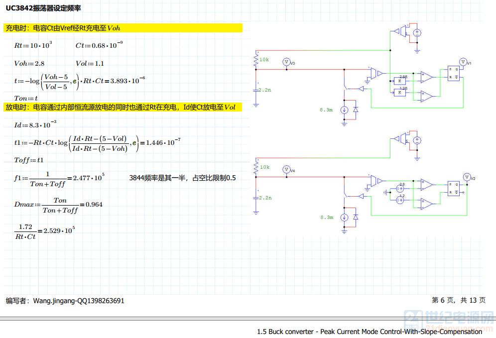 UC3842振荡器频率设定