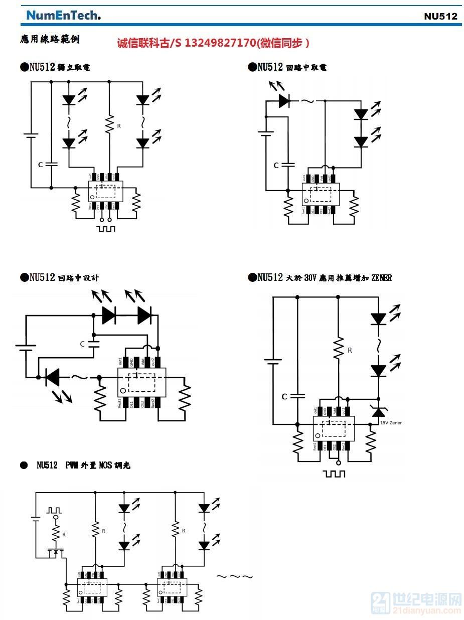 NU512应用电路-3 - 副本.jpg