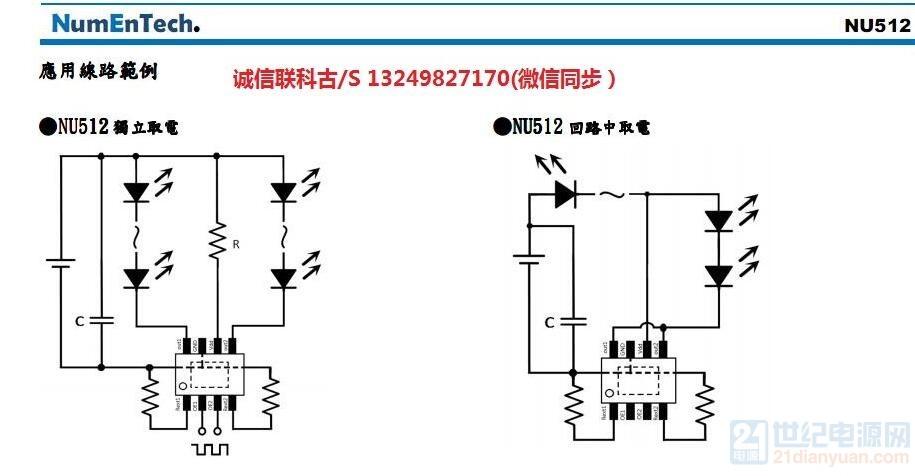 NU512 独立取电回种中取电应用.jpg
