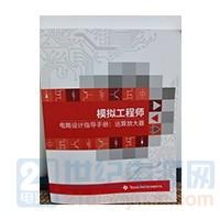 《电路设计指导手册:运算放大器》.jpg